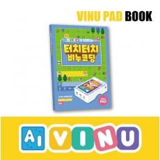 AI VINU 비누 패드 교재