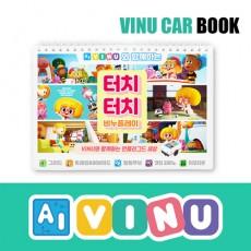AI VINU 비누 카 교재