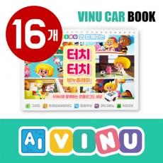 AI VINU 비누 카 교재 16개